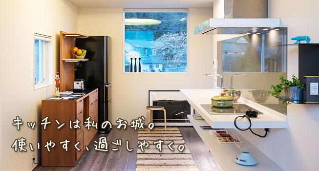 キッチンは私のお城。 使いやすく、過ごしやすく。