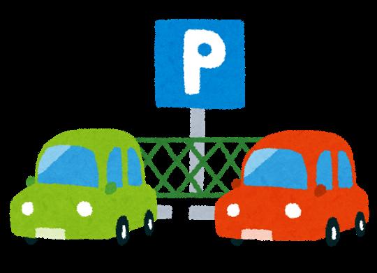 駐車場_R